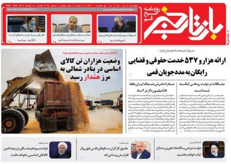 روزنامه بازتاب خبر   ۹تیر