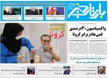 روزنامه بازتاب خبر | ۱۰ شهریور