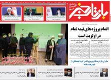 روزنامه بازتاب خبر | ۸شهریور
