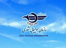 همه پروازهای «هواپیمایی العراقی» در ایران لغو شد