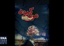 ویدئو / از انتخاب بهترین رمان متفاوت سال تا اثر جدید فرهاد فخرالدینی
