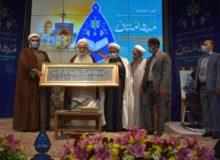 اهدای لوح تقدیر وزیر فرهنگ به حجتالاسلام قرائتی