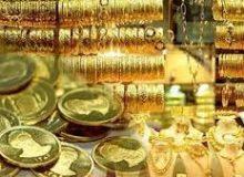 سکه از طلا جا ماند…
