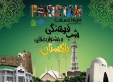 مراسم شب فرهنگی و جشنواره غذایی پاکستان ۲۰۲۱ برگزار میشود